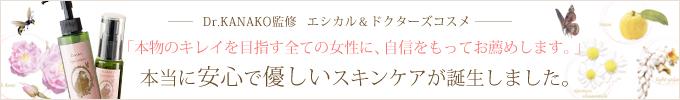 エシカル&ドクターズコスメ kanon